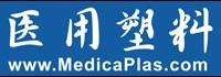 CMEF/ICMD同期医用塑料研讨会(4月18日)议程