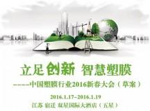 立足创新·智慧塑膜—中国塑膜行业2016年新春大会